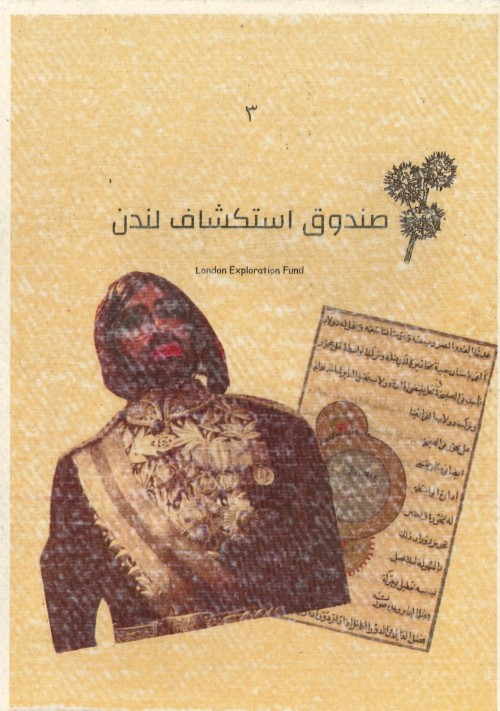 Image of Ghaith Nassar's work